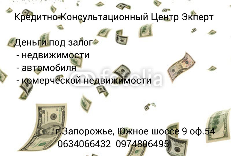 Частный инвестор дает деньги под проценты. Финансовые услуги в Запорожье