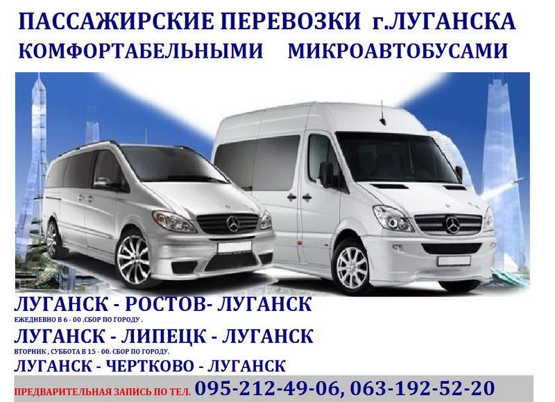 Пассажирские перевозки автобусом в ростове образец заявки на пассажирские перевозки