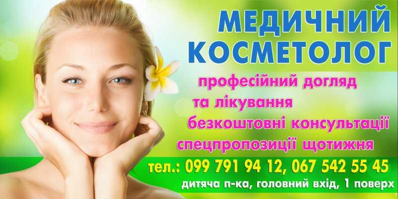 Лазерное лечение акне в сумах Озонолитическая терапия области подбородка Васильковая улица Чебоксары