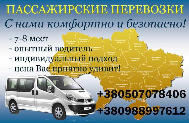 Пассажирские перевозки межгород для ип пассажирские перевозки на автобусах в москву