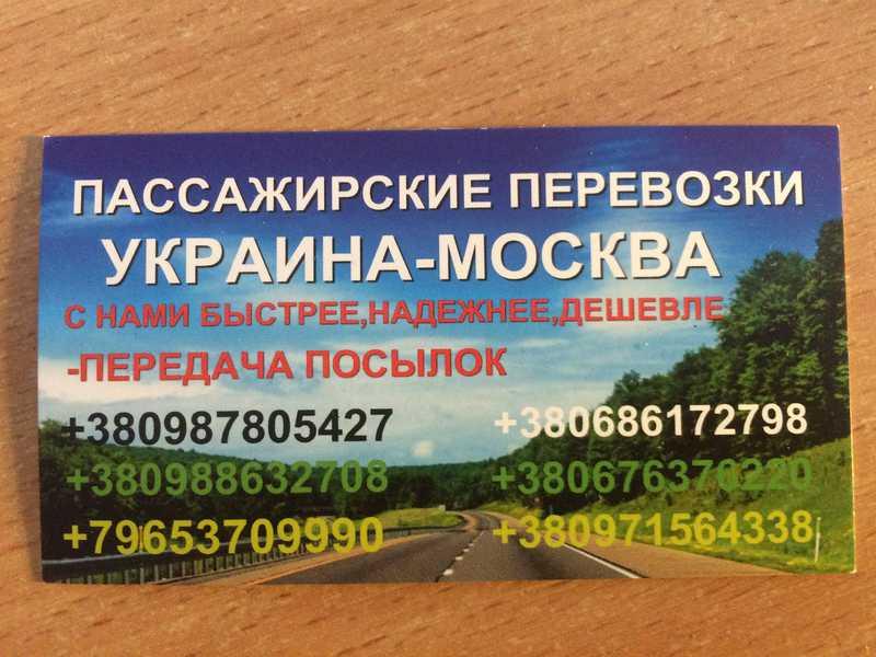 Пассажирские перевозки кривой рог цена спецтехника в перми объявления